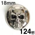 18mm 원형받침판 크롬도금 스컬징[STU124] -124